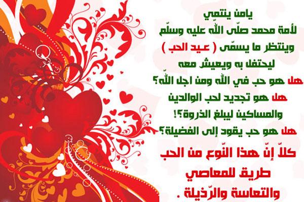 عيد الحب ( الفالنتين ) على موقع الطريق الى الله . - منتديات الطريق إلى الله